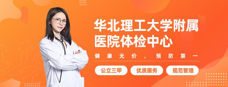 华北理工大学附属医院体检中心-pc