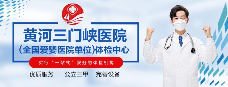 黄河三门峡医院体检中心-pc