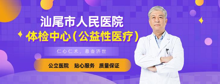 汕尾市人民医院体检中心-pc