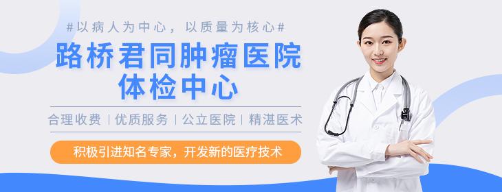 路桥君同肿瘤医院体检中心-pc
