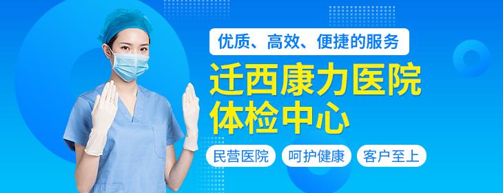 迁西康力医院体检中心-pc