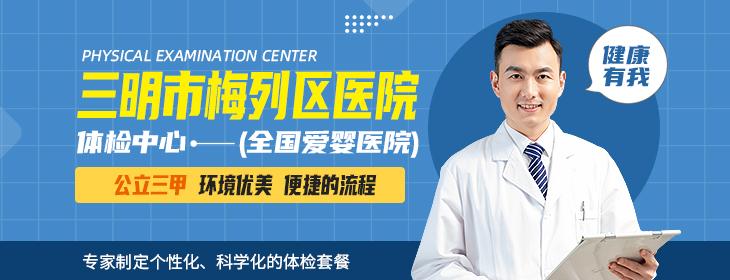 三明市梅列区医院体检中心-pc