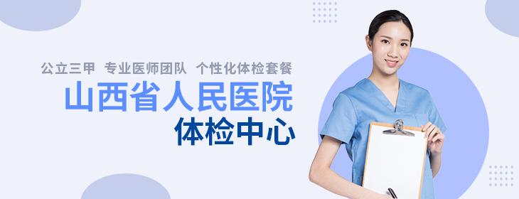 山西省人民医院体检中心-pc