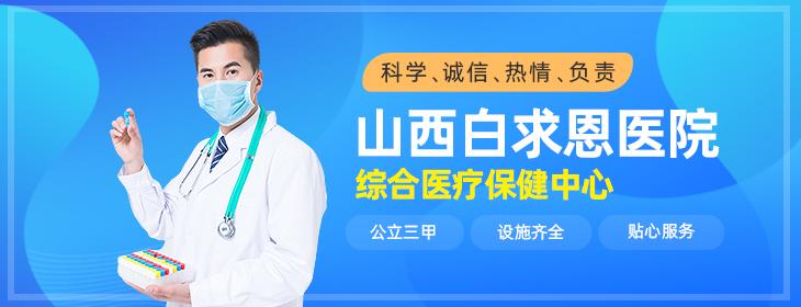 山西白求恩医院综合医疗保健中心-pc