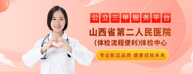 山西省第二人民医院体检中心-pc