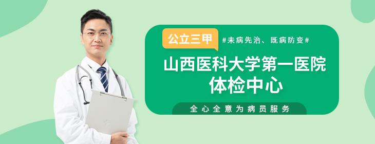 山西省中医院体检中心-pc