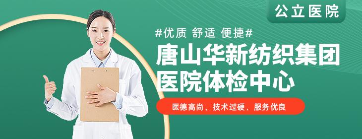 唐山华新纺织集团医院体检中心-pc