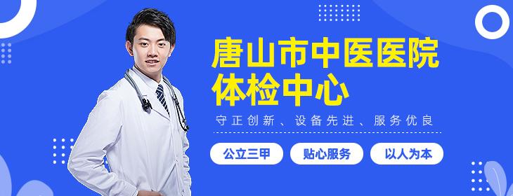 唐山市中医医院体检中心-pc