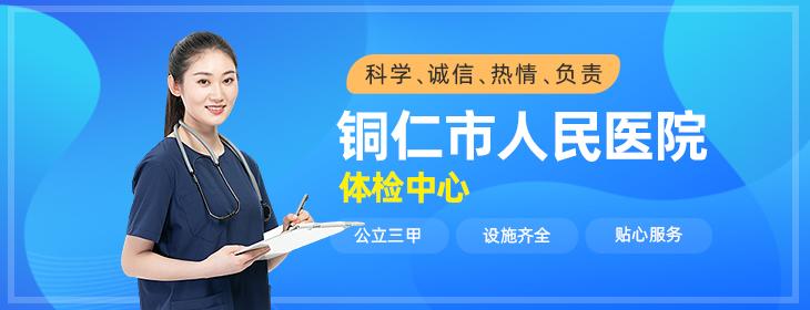 铜仁市人民医院体检中心-pc