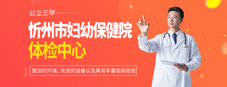 忻州市妇幼保健院体检中心-pc
