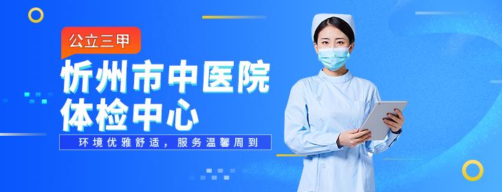 忻州市中医院体检中心-pc