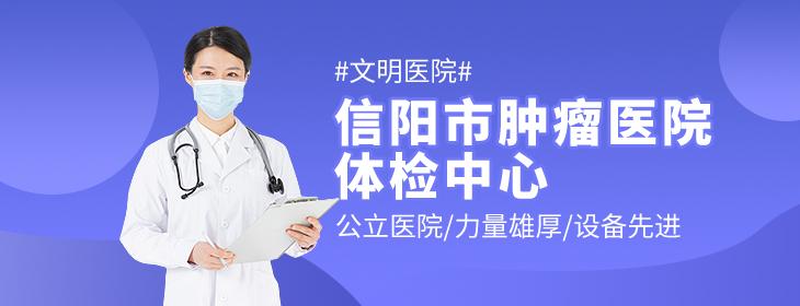 信阳市肿瘤医院体检中心-pc