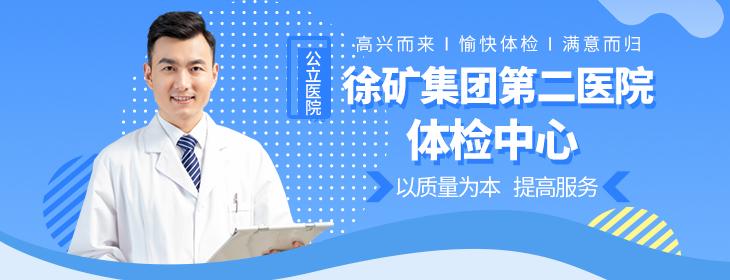 徐矿集团第二医院体检中心-pc