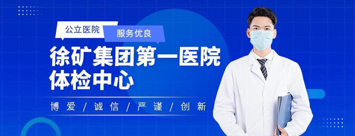 徐矿集团第一医院体检中心-pc