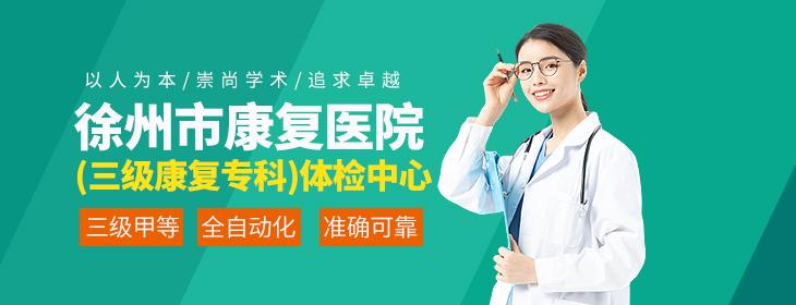 徐州市康复医院体检中心-pc