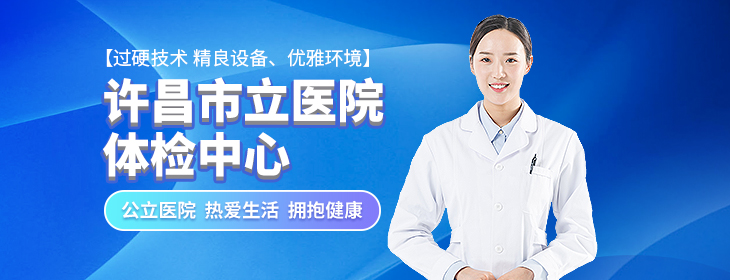 许昌市立医院体检中心-pc