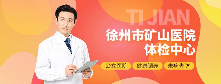 徐州市矿山医院体检中心-pc