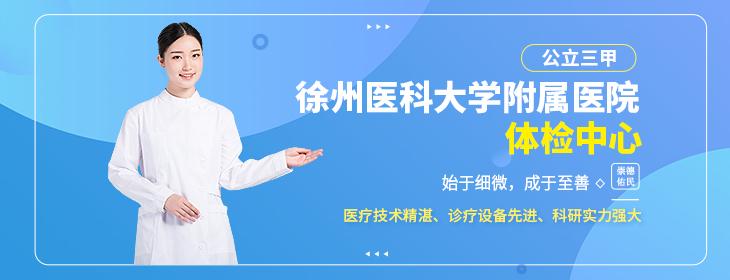 徐州医科大学附属医院体检中心-pc