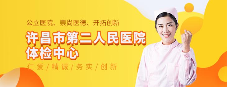 许昌市第二人民医院体检中心-pc