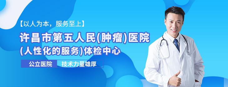 许昌市第五人民(肿瘤)医院体检中心-pc