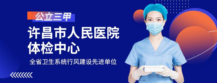 许昌市人民医院体检中心-pc