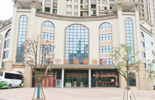祁阳宁永健康体检中心