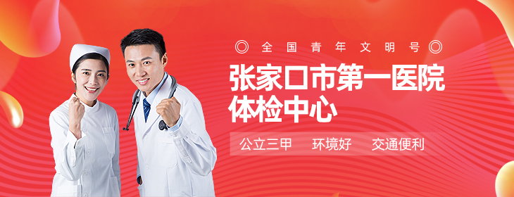 张家口市第一医院体检中心-pc