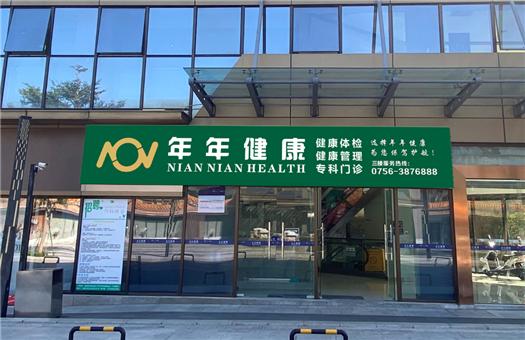 珠海年年健康体检中心