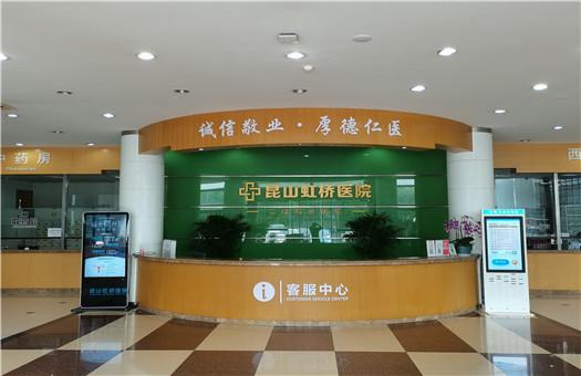 昆山虹桥医院体检中心