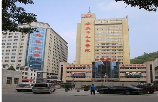 延安市人民医院体检中心