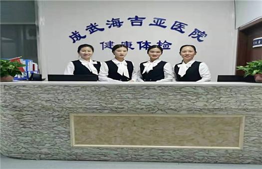 成武海吉亚医院体检中心