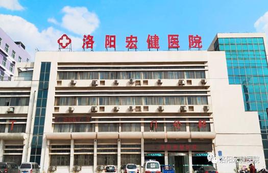 洛阳宏健医院体检中心
