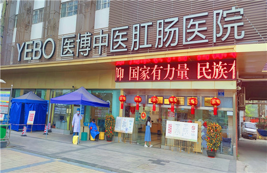 南宁医博中医肛肠医院体检中心