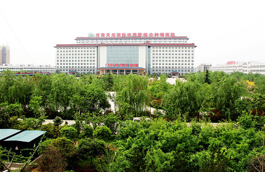 河南天佑中西医结合肿瘤医院体检中心