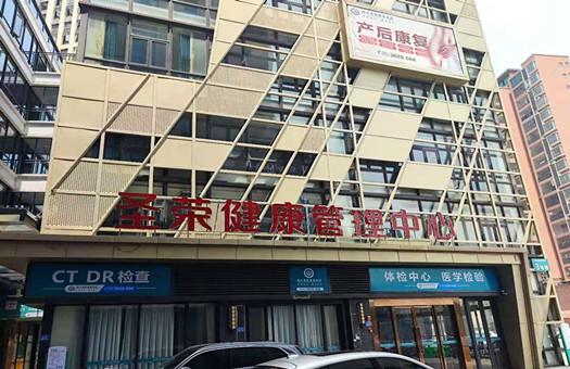 涵江圣荣康复医院体检中心