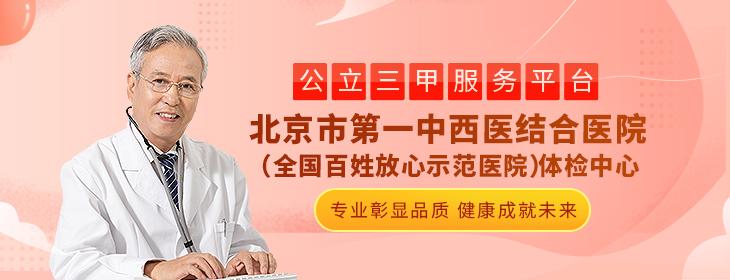 北京市第一中西医结合医院-pc