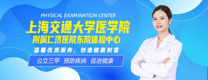 上海交通大学医学院-pc