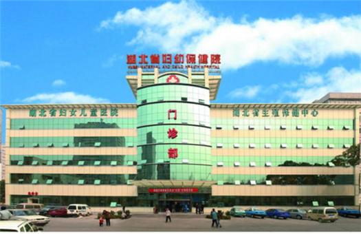 湖北省妇幼保健院(湖北省妇女儿童医院)体检中心