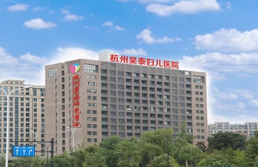 杭州昊泰妇儿医院体检中心