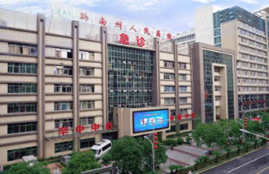 黔南州人民医院体检中心