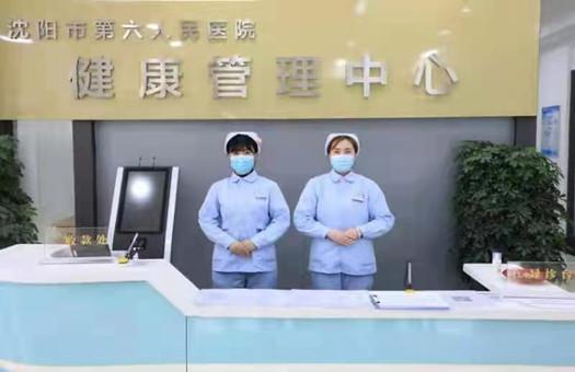 沈阳市第六人民医院体检中心
