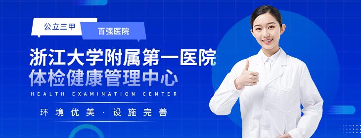 浙江大学附属第一医院健康管理中心-pc