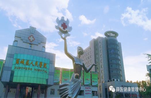 薛城区人民医院体检中心