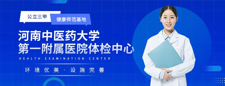 河南省中医药大学第一附属医院体检中心-p