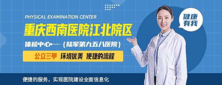 重庆西南医院江北院区-pc