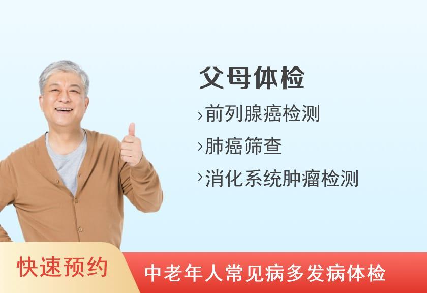 福建省肿瘤医院体检中心老年人尊享套餐(男)