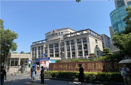 杭州师范大学附属医院(杭州第二人民医院)体检中心