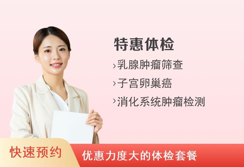 重庆颐合健康管理中心三年通体检卡套餐(中康专版)基础(女未婚)