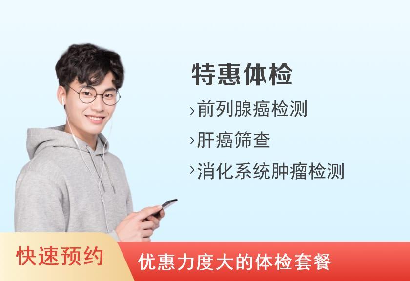 重庆颐合健康管理中心三年通体检卡套餐(中康专版)基础(男)