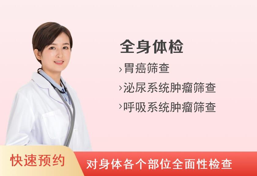 成都中医药大学附属医院体检中心健康体检VIP套餐1(女已婚)